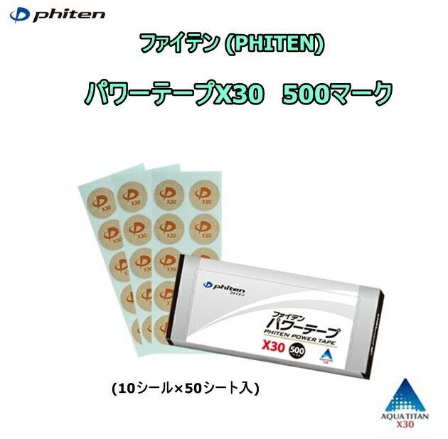 通販 激安◆ 首や肩の気になるところをピンポイント X30のハイパワー ファイテン 贈呈 PHITEN 10シール×50シート入 パワーテープX30 500マーク
