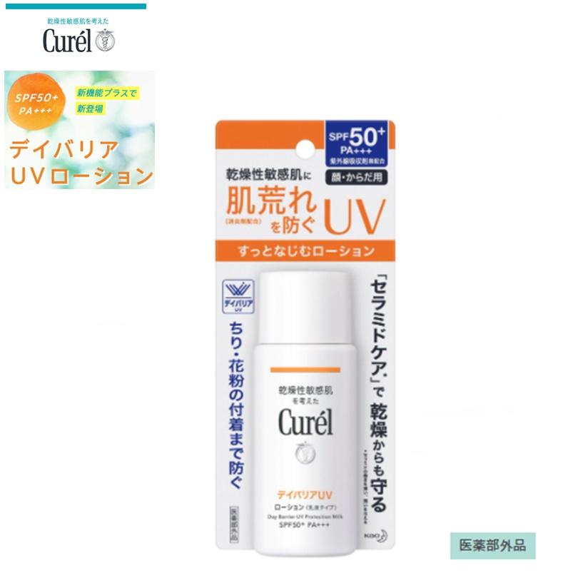 紫外線をしっかりカット 紫外線による肌ダメージまで防ぐ 花王 Curel キュレル UVカット デイバリアUVローション SPF50+ 限定品 60ml 医薬部外品 PA+++ 顔 からだ用 直営限定アウトレット 日やけ止め
