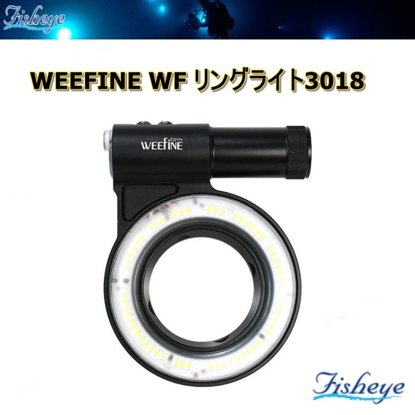 【全国送料無料!】Fisheye(フィッシュアイ) WEEFINE WF リングライト3018 ダイビング 水中ライト ハウジング [30479] ※ご注文後のキャンセルはお断りしております。
