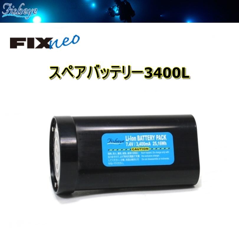 【全国送料無料!】Fisheye(フィッシュアイ) FIX NEO スペアバッテリー3400L ダイビングライト 充電アクセサリー [30359] ※ご注文後のキャンセルはお断りしております。