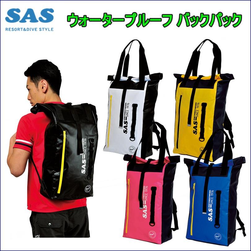 【日本全国送料無料!】SAS (エスエーエス) ウォータープルーフ バックパック 防水バックパック [70006] ※返品・交換不可商品です。