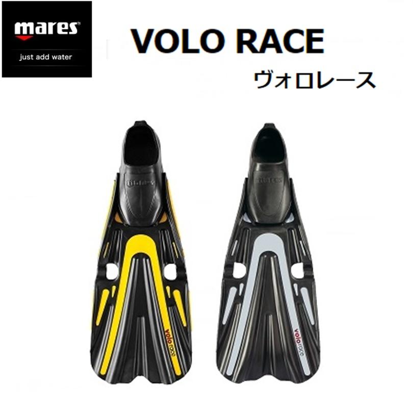 【日本全国送料無料!】mares(マレス) VOLO RACE ヴォロ レース ダイビング フルフットフィン