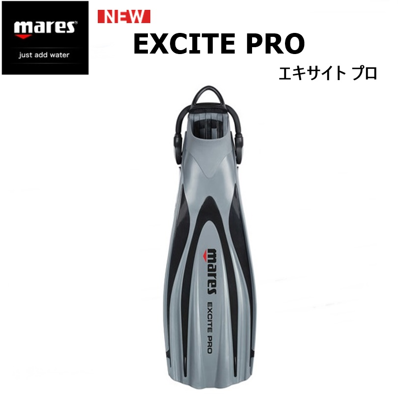 【日本全国送料無料!】mares(マレス) EXCITE PRO エキサイト プロ ダイビング ストラップフィン