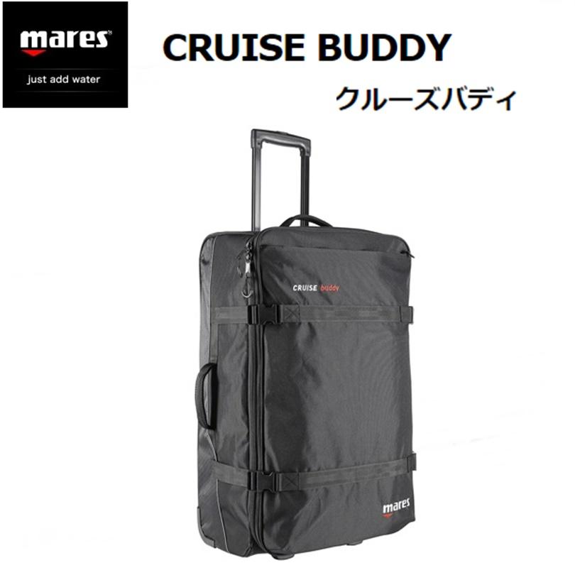 【日本全国送料無料!】mares(マレス) CRUISE BUDDY クルーズバディ ダイビング キャリーバッグ ※返品・交換不可商品です。