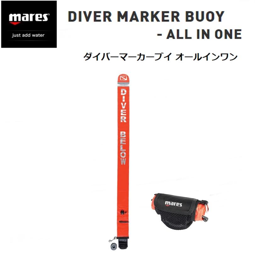 【日本全国送料無料!】mares(マレス) DIVER MARKER BUOY -ALL IN ONE ダイバーマーカーブイ オールインワン ※返品・交換不可商品です。