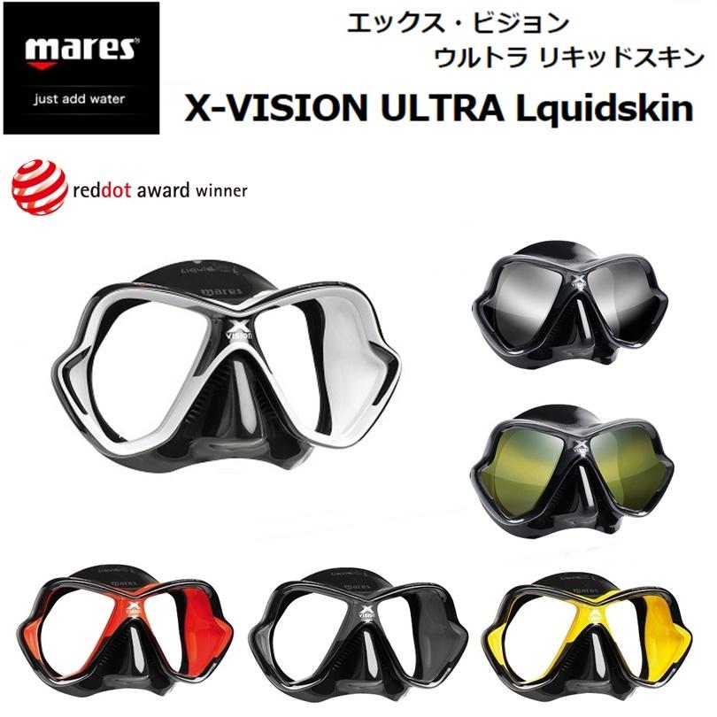 【日本全国送料無料!】mares(マレス) X-VISION ULTRA Lquidskin エックス・ビジョン ウルトラ リキッドスキン ダイビングマスク