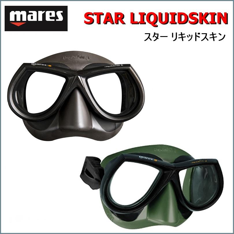 【日本全国送料無料!】mares(マレス) STAR LIQUIDSKIN スター リキッドスキン フリーダイビング用マスク