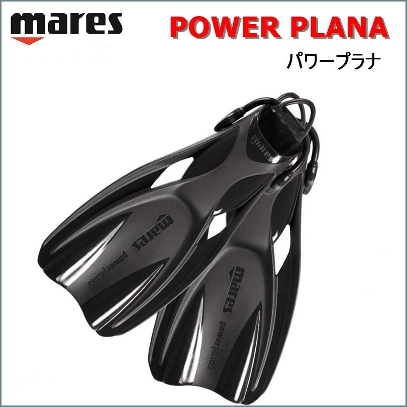 【日本全国送料無料!】mares(マレス) POWER PLANA パワープラナ ダイビング ストラップフィン