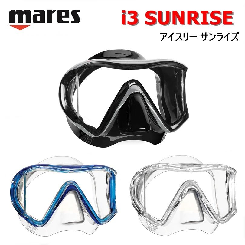 【日本全国送料無料!】mares(マレス) i3 SUNRISE アイスリー サンライズ ダイビングマスク