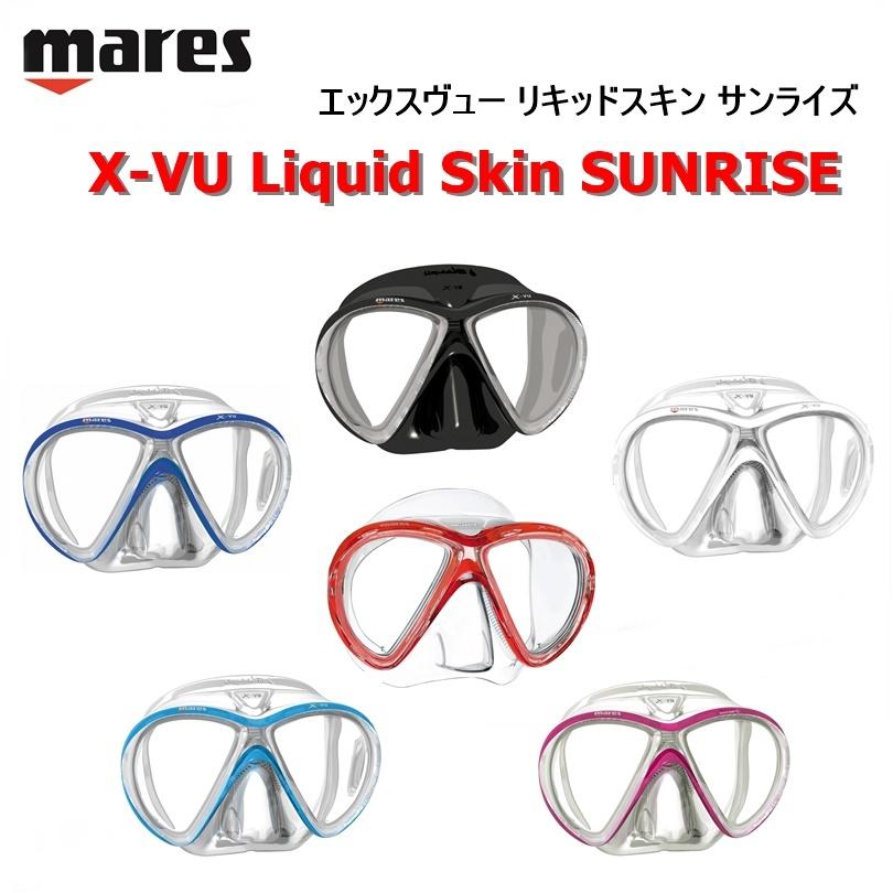 【日本全国送料無料!】mares(マレス) X-VU Liquid Skin SUNRISE エックスビュー リキッドスキン サンライズ ダイビング用マスク