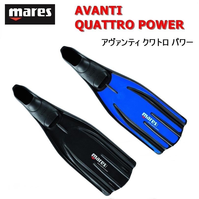 【日本全国送料無料!】mares(マレス) AVANTI QUATTRO POWER アヴァンティ クアトロ パワー ダイビング フルフットフィン