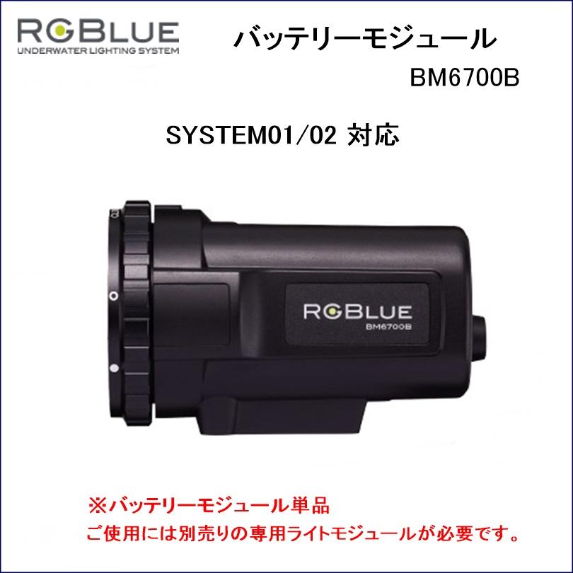 【送料無料!】RGBlue(アールジーブルー) バッテリーモジュール BM6700B(System01-02対応) 水中ライトパーツ アクセサリー