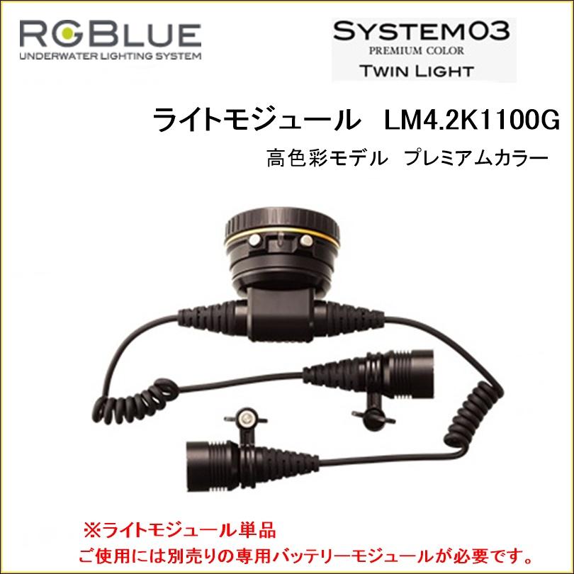 【送料無料!】RGBlue(アールジーブルー) ライトモジュール LM4.2K1100G プレミアムカラー(System03 ツインライト対応) 水中ライトパーツ アクセサリー