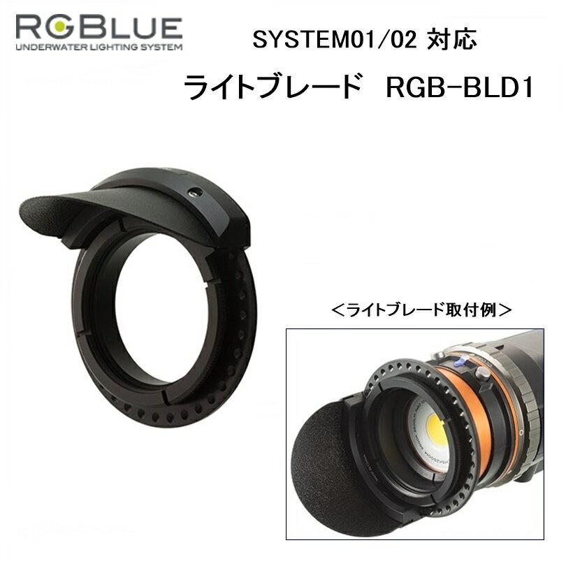 【送料無料!】RGBlue(アールジーブルー) ライトブレード RGB-BLD1(System01-02対応) 水中ライトパーツ アクセサリー