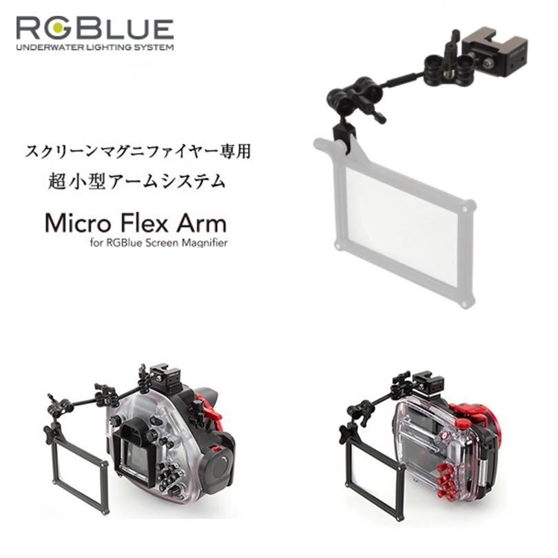 【送料無料!】RGBlue(アールジーブルー) マイクロフレックスアーム RFLA-1 水中カメラパーツ ダイビング