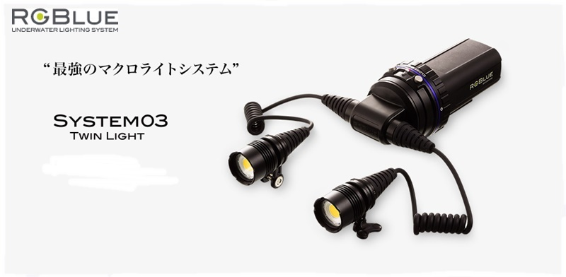 【送料無料!】RGBlue(アールジーブルー) System03(システム03)ツインライト ダイビング 水中ライト ※ご注文後のキャンセルは不可となります。