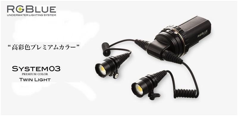 【送料無料!】RGBlue(アールジーブルー) System03 PREMIUM COLOR(システム03 プレミアムカラー)ツインライト ダイビング 水中ライト ※ご注文後のキャンセルは不可となります。