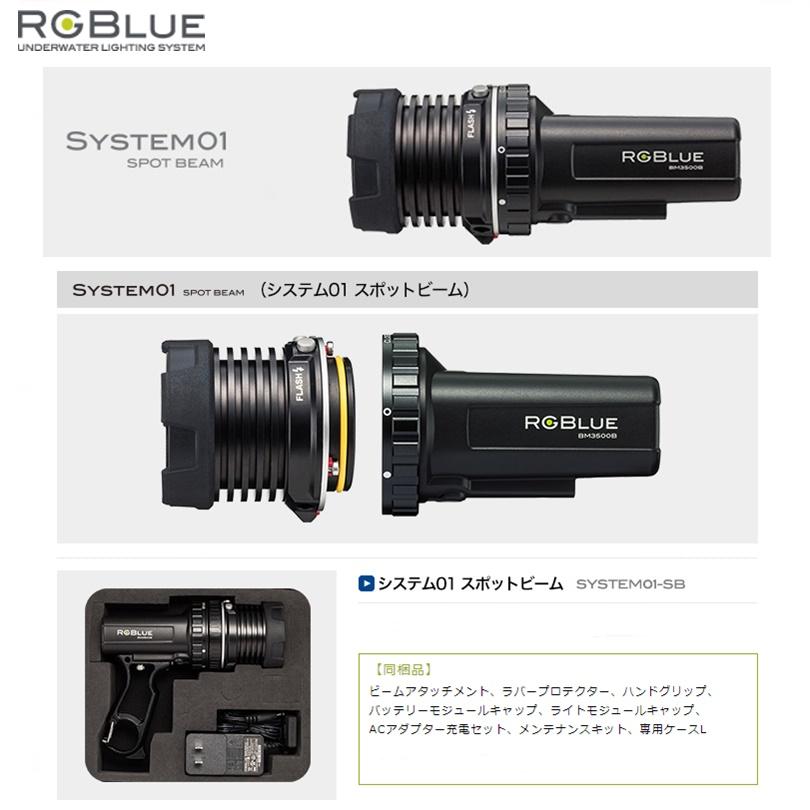 【日本全国送料無料!】RGBlue(アールジーブルー) System01-SB(システム01 スポットビーム)ダイビング 水中ライト ※返品・交換不可商品です。