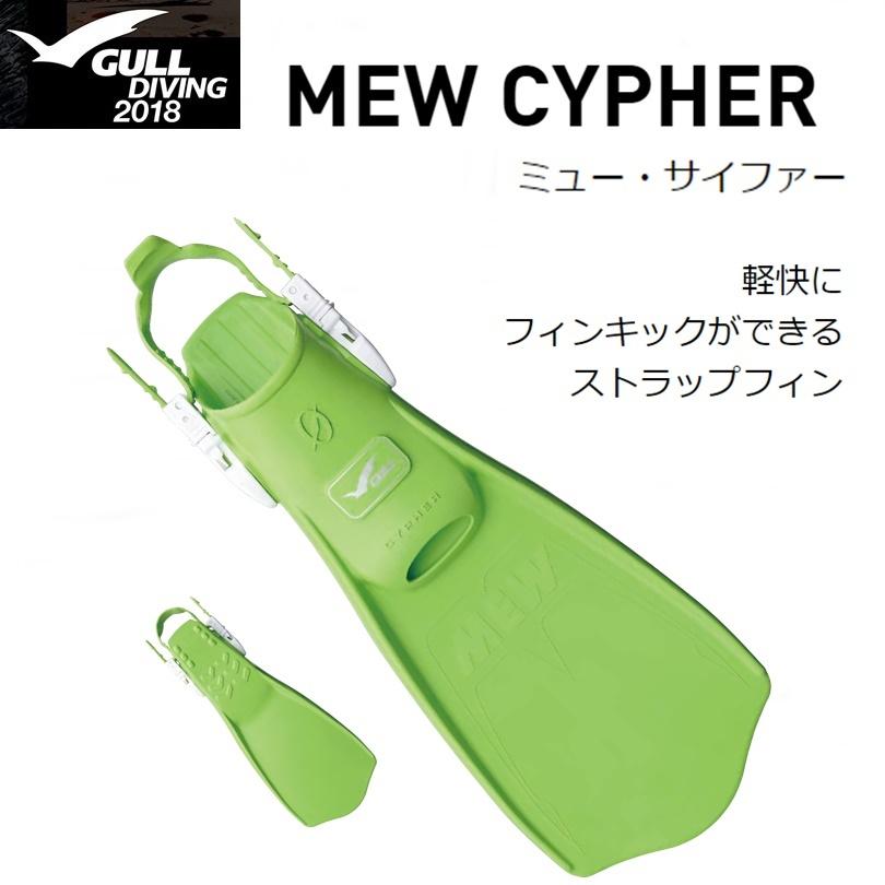 【送料無料!】GULL(ガル) MEW CYPHER (ミュー サイファー) ダイビング フィン [GF-2335 / GF-2333/ GF-2332]