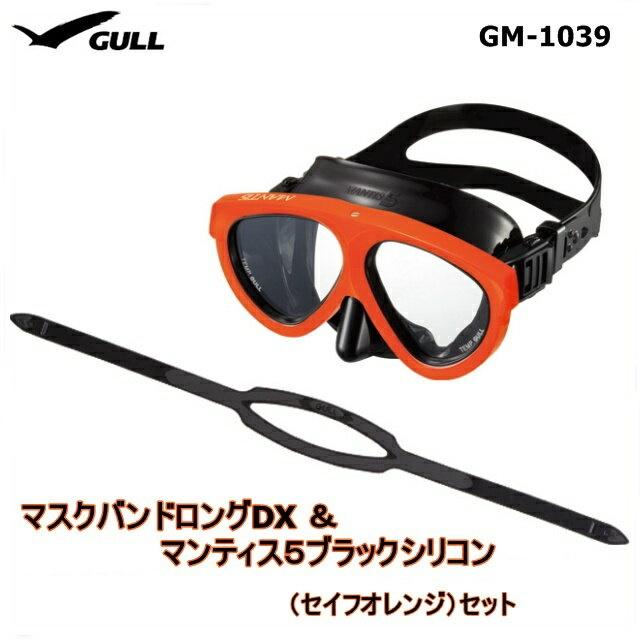 【送料無料!】GULL(ガル) マスクバンドロングDX&マンティス5ブラックシリコン(セイフオレンジ)セット[GM-1039]