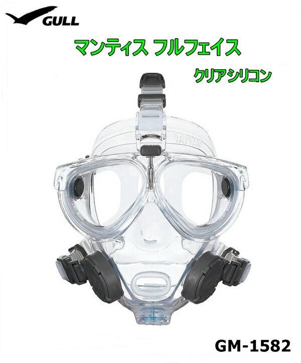 【送料無料!】GULL(ガル) マンティス フルフェイス クリアシリコン [GM-1582]