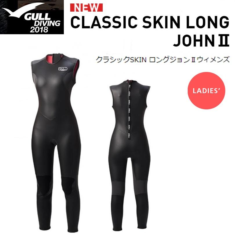 【送料無料!】GULL(ガル) クラシック SKIN ロングジョンII ウィメンズ 3mm ネオプレーン [GW-6590] ※返品・交換不可商品です。