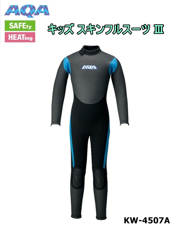 【送料無料!】 AQA(エーキューエー) キッズスキンフルスーツ3 [KW-4507A]