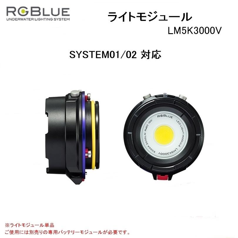 【送料無料!】RGBlue(アールジーブルー) ライトモジュール LM5K3000V(System01-02対応) 水中ライトパーツ アクセサリー