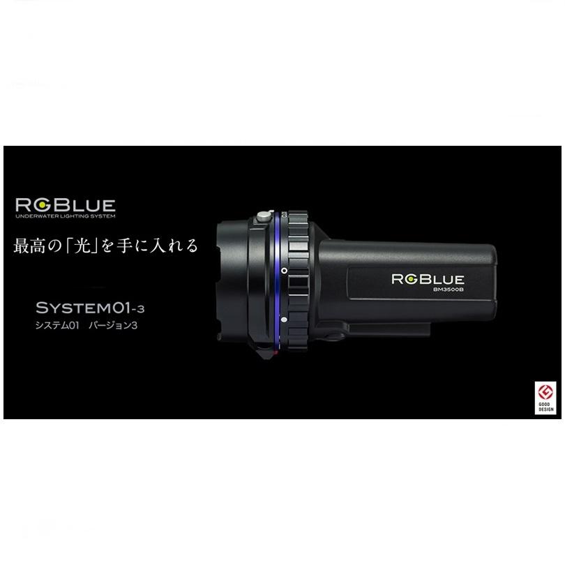 【送料無料!】RGBlue(アールジーブルー) System01-3(システム01バージョン3) ダイビング 水中ライト