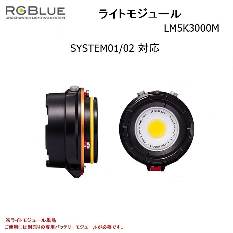 【送料無料!】RGBlue(アールジーブルー) ライトモジュール LM5K3000M(System01-02対応) 水中ライトアクセサリー