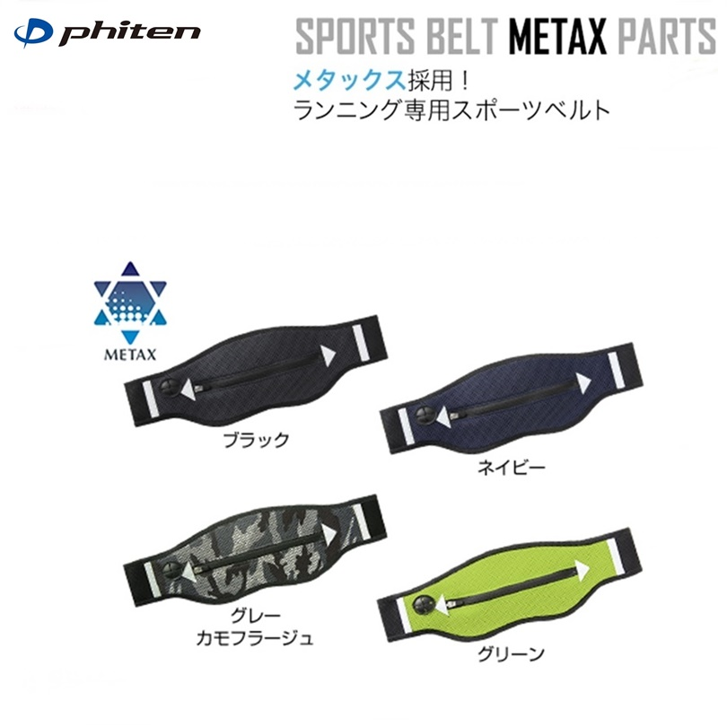 体幹を意識して 無駄の少ない理想的なランニングフォームへ お気にいる ファイテン スポーツベルト PHITEN メタックスパーツ 男女兼用