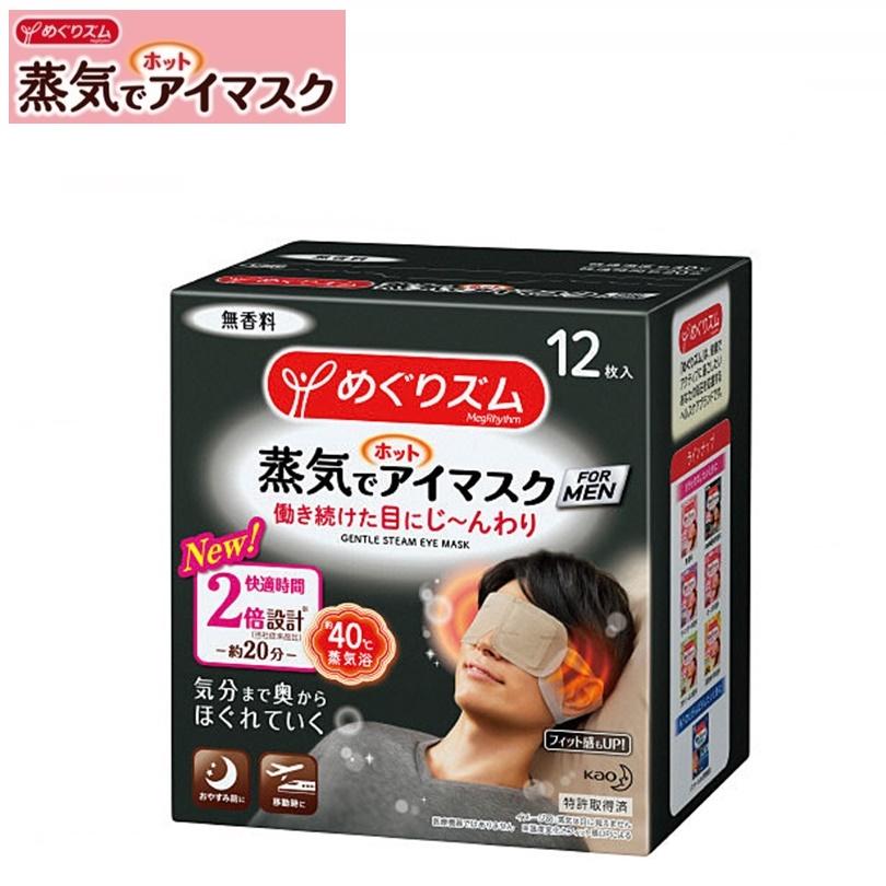 花王 めぐりズム 蒸気でホットアイマスク  FOR MEN 無香料 12枚入