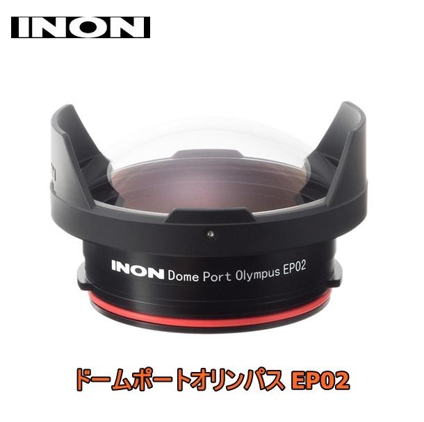 有名ブランド 【送料無料!】INON(イノン) ドームポートオリンパス EP02 ※返品・交換不可商品となります。, ラララカフェ:a1f4caf1 --- canoncity.azurewebsites.net