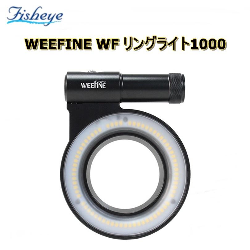 【全国送料無料!】Fisheye(フィッシュアイ) WEEFINE WF リングライト1000 ダイビング 水中ライト ハウジング [30444] ※ご注文後のキャンセルはお断りしております。