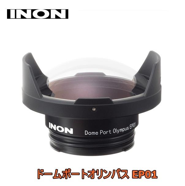 【送料無料!】INON(イノン) ドームポートオリンパス EP01 ※返品・交換不可商品となります。