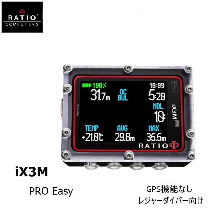 【送料無料!代金引換不可/返品・交換不可】RATIO(レシオ)iX3M PRO Easy アイ エックス スリー エム ダイブコンピュータ [FL1105] ※ご購入後のキャンセルはお受けしておりません。