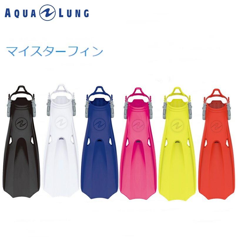 【日本全国送料無料!】AQUALUNG(アクアラング) マイスターフィン MEISTER FIN ダイビングフィン
