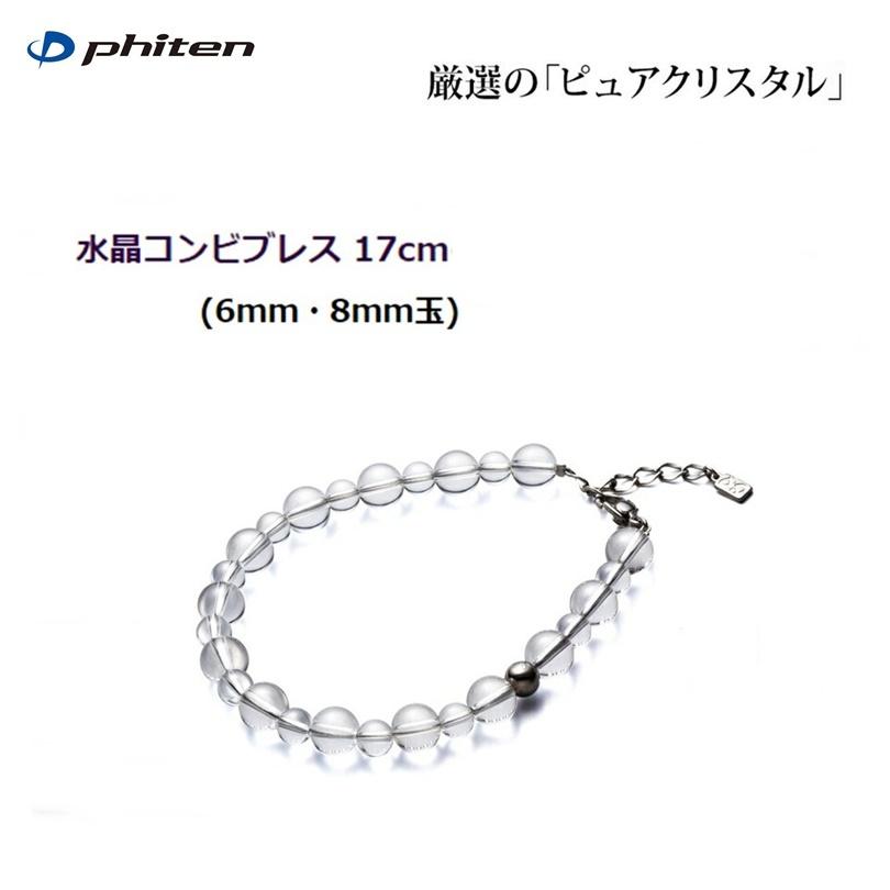 【送料無料!】ファイテン(PHITEN) 水晶コンビブレス (6mm・8mm玉) 17cm [0515AQ809025]