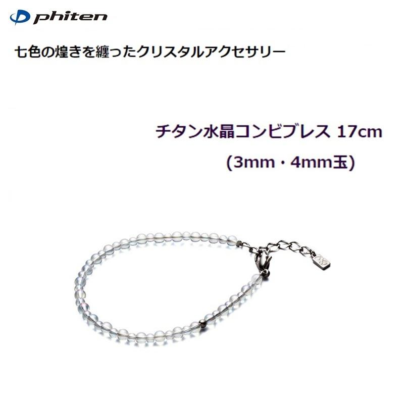 【送料無料!】ファイテン(PHITEN) チタン水晶コンビブレス (3mm・4mm玉) 17cm [0515AQ811025]※返品・交換不可