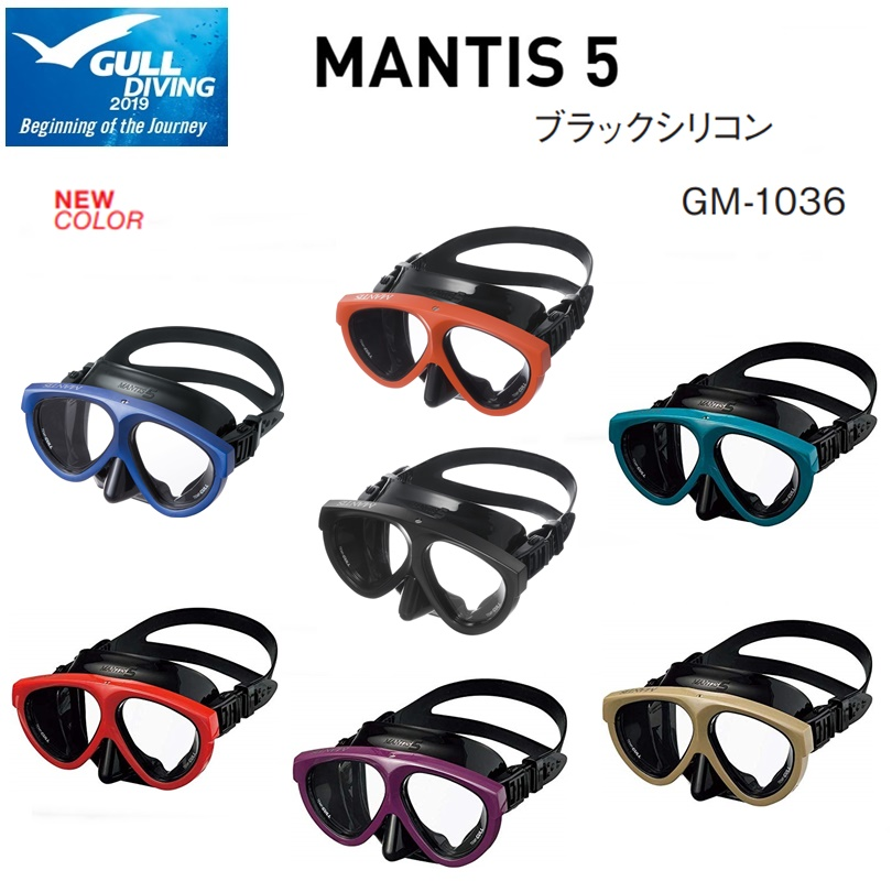 【送料無料!】GULL(ガル) MANTIS5 (マンティス5) ブラックシリコン ダイビングマスク [GM-1036]