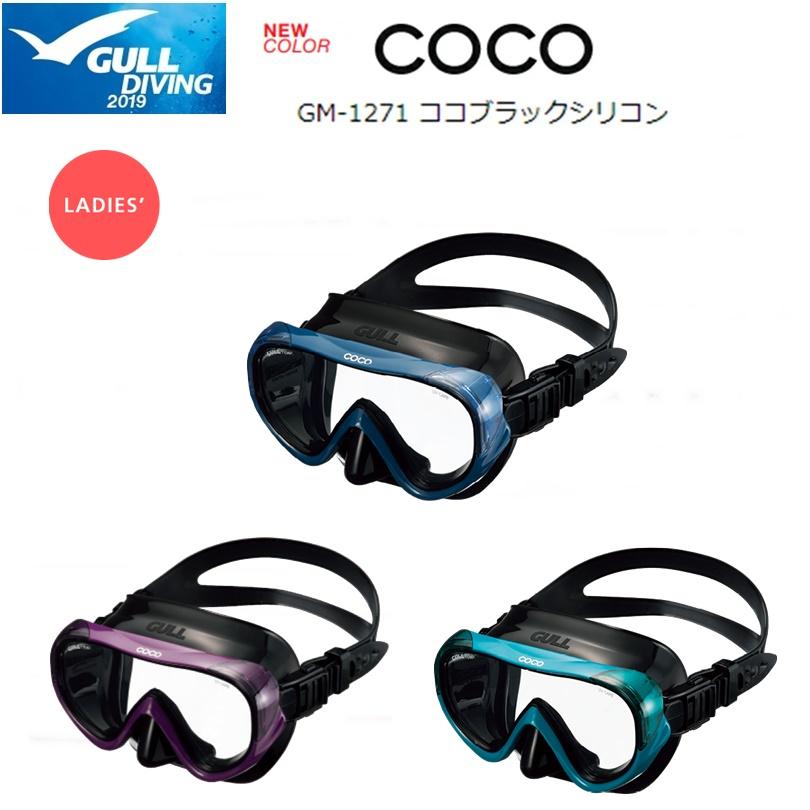 【送料無料!】GULL(ガル) COCO ココブラックシリコン 女性用一眼マスク [GM-1271]