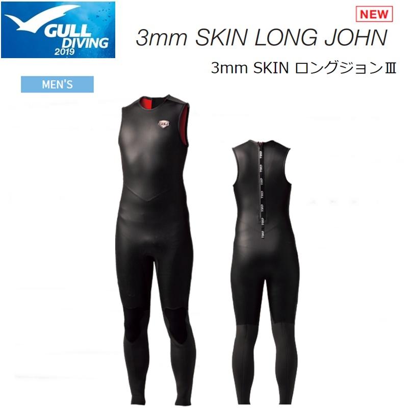 【送料無料!】GULL(ガル) SKIN ロングジョンIII メンズ 3mm ネオプレーン [GW-6620] ※返品・交換不可商品です。