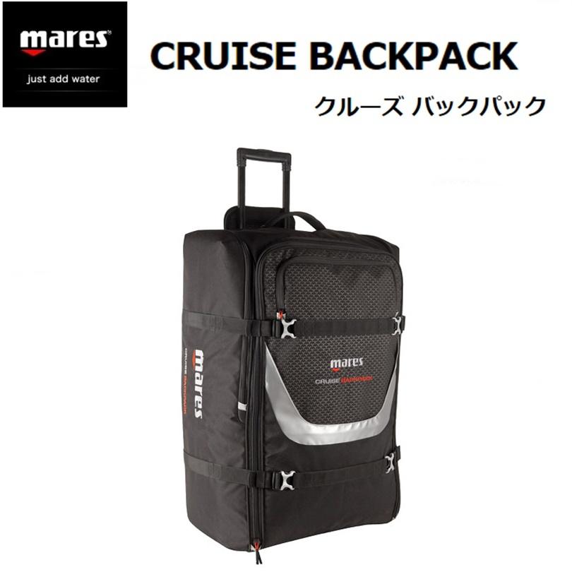 【日本全国送料無料!】mares(マレス) CRUISE BACKPACK クルーズバックパック ダイビング キャリーバッグ ※返品・交換不可商品です。