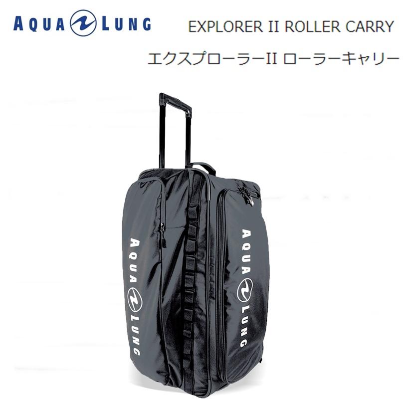 【送料無料!】AQUALUNG(アクアラング) EXPLORER II ROLLER CARRY エクスプローラーII ローラーキャリー [653551]