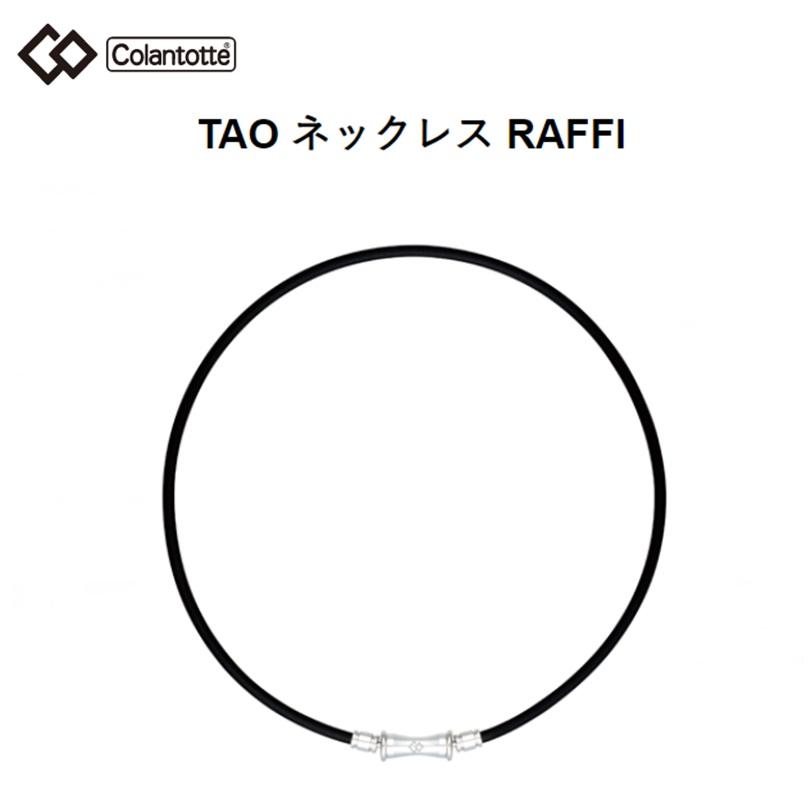 コラントッテ (Colantotte) TAO ネックレス RAFFI (ブラック)[ABAPF01]