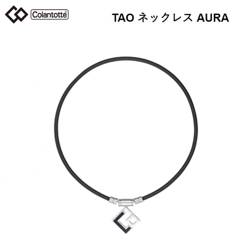 コラントッテ (Colantotte) TAO ネックレス AURA (ブラック)[ABAPH01]
