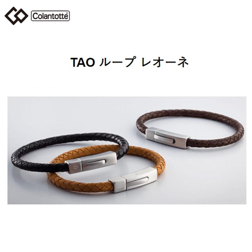 コラントッテ (Colantotte) TAO ループ レオーネ (磁気ブレスレット)[ABAED]