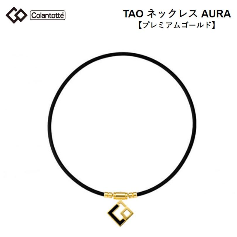 コラントッテ (Colantotte) TAO ネックレス AURA プレミアムゴールド (磁気ネックレス)3サイズ [ABAPH]