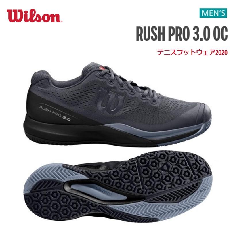 【送料無料!】Wilson(ウイルソン) RUSH PRO 3.0 OC ラッシュプロ 20SS メンズ MEN テニスシューズ [WRS326930U]