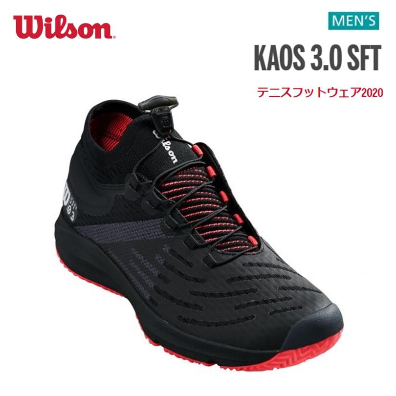 【送料無料!】Wilson(ウイルソン) KAOS 3.0 SFT ケイオス 20SS メンズ MEN テニスシューズ [WRS326070U]